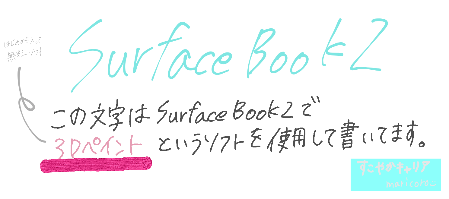 surfaceペン書き心地