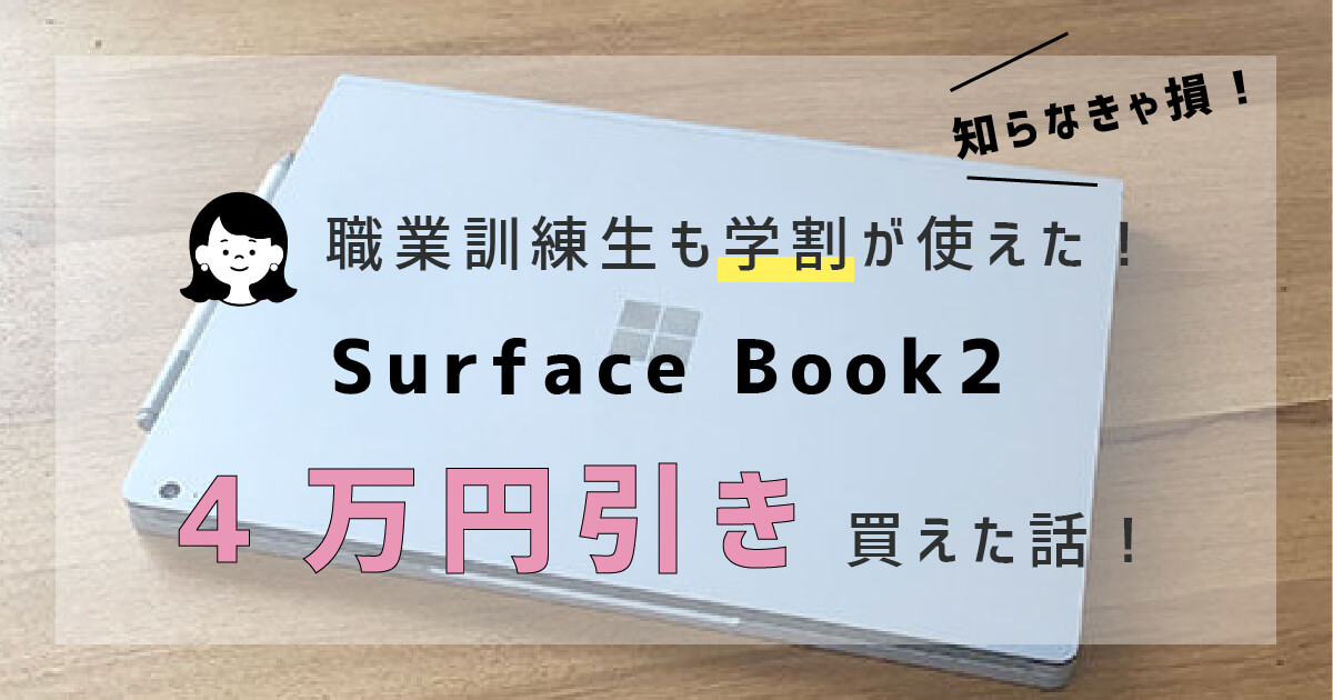 Surface 学割