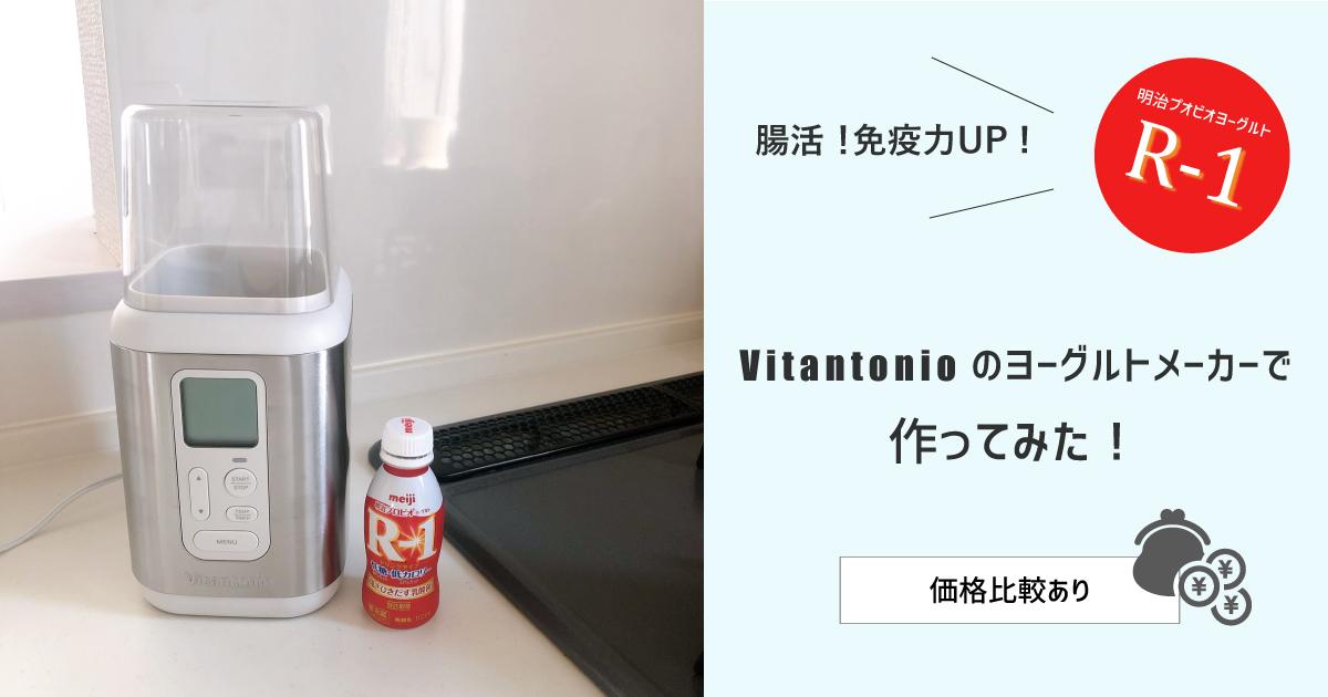 ビタントニオ ヨーグルトメーカー R1