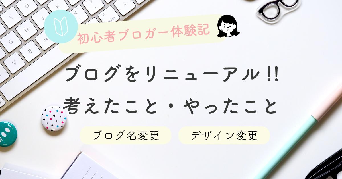 ブログ リニューアル 初心者