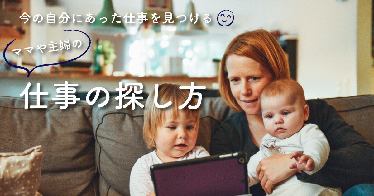 ママや主婦の仕事の探し方