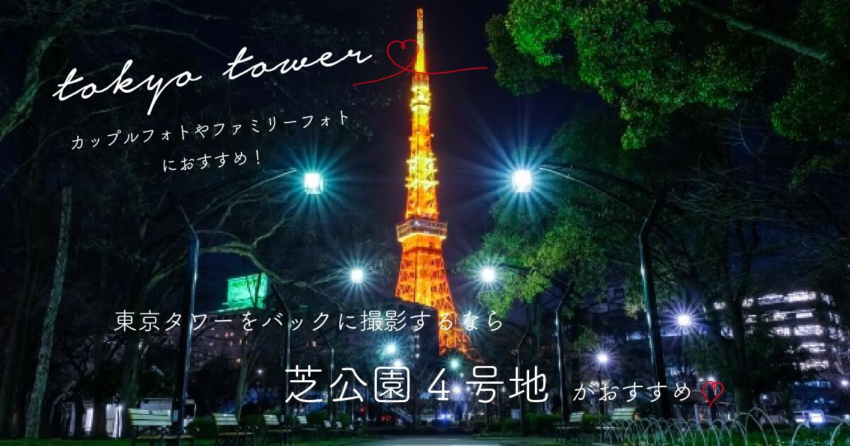 芝公園4号地 東京タワー