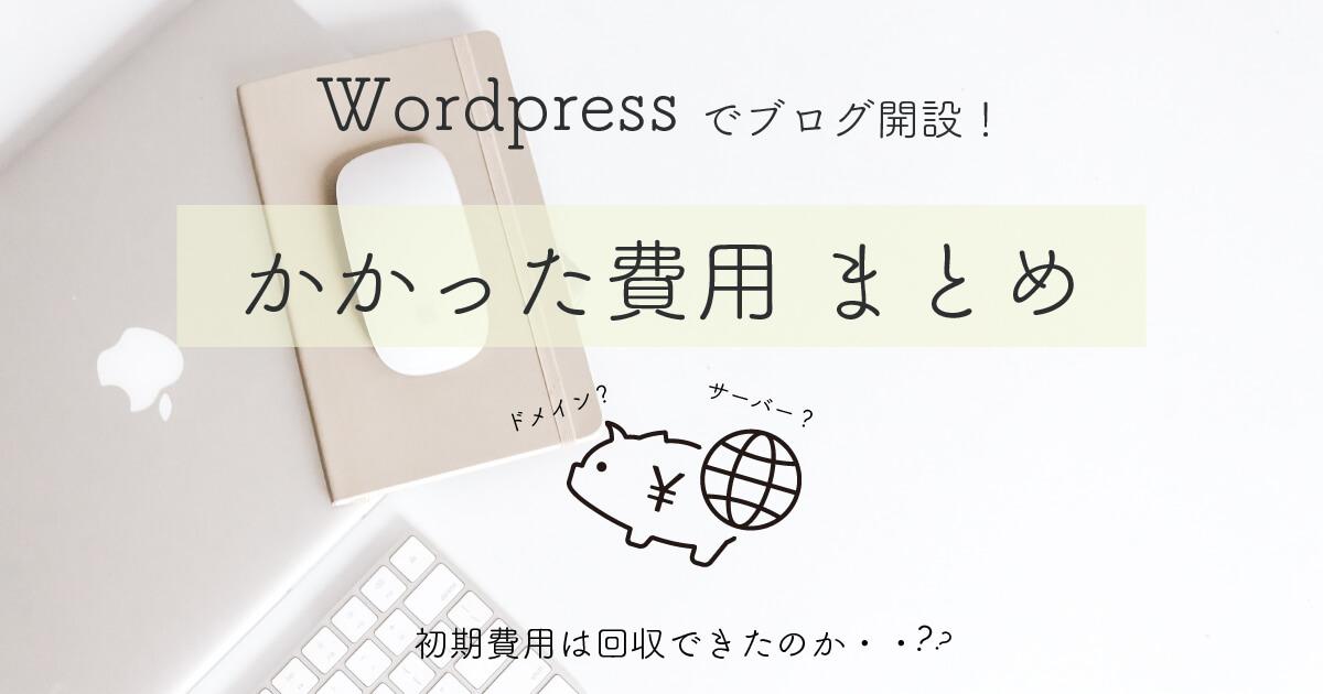 Wordpress 費用 ブログ