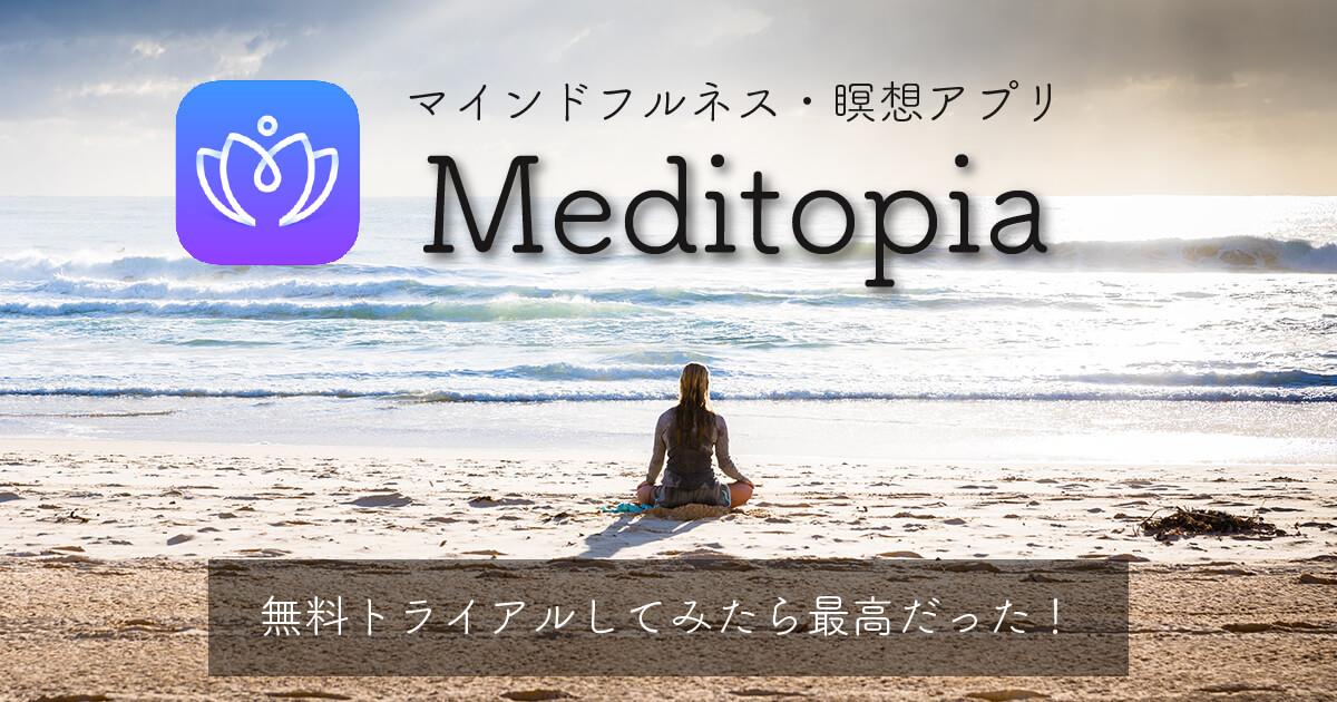マインドフルネス瞑想アプリメディトピア