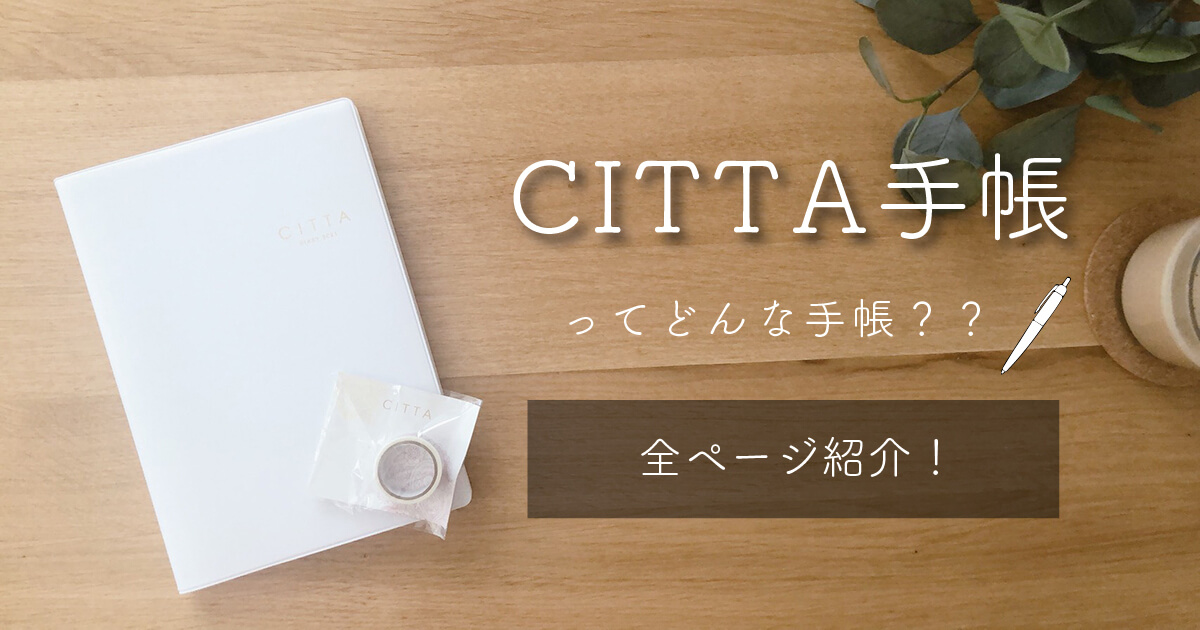 CITTA手帳2021中身