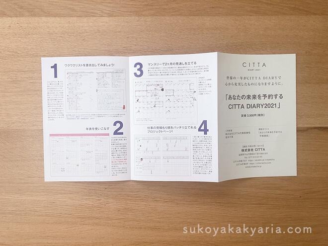 CITTA手帳 2021
