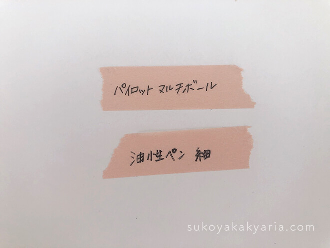 マスキングテープにか書けるペン