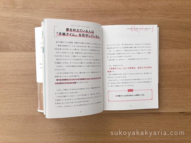 「手帳×ヨガ思考」でブレないマインドをつくる!