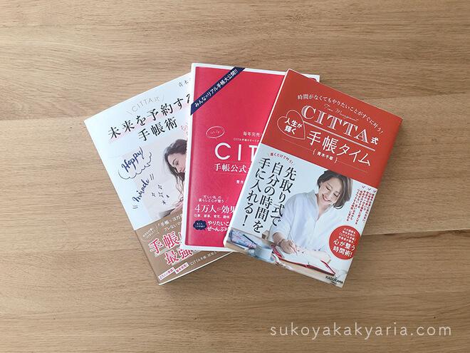 CITTA手帳の本
