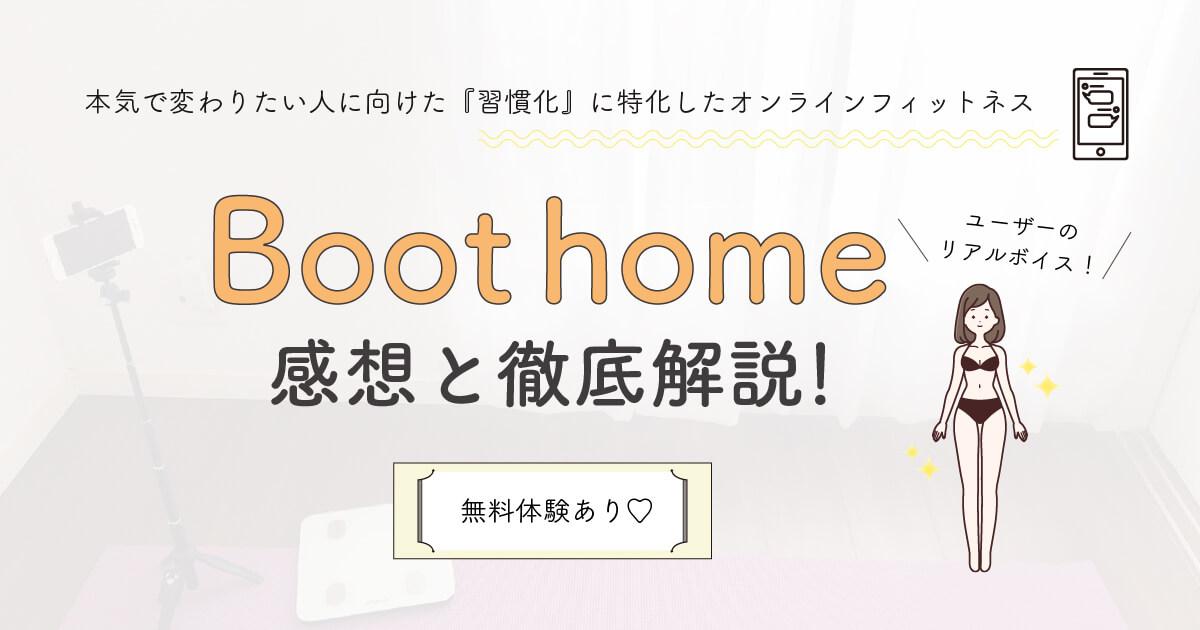 Boot home 口コミ