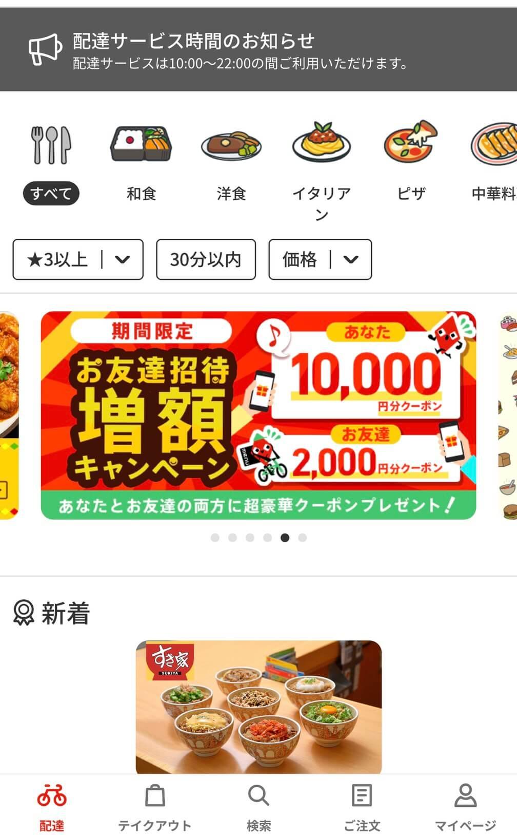 menuお友達紹介クーポン