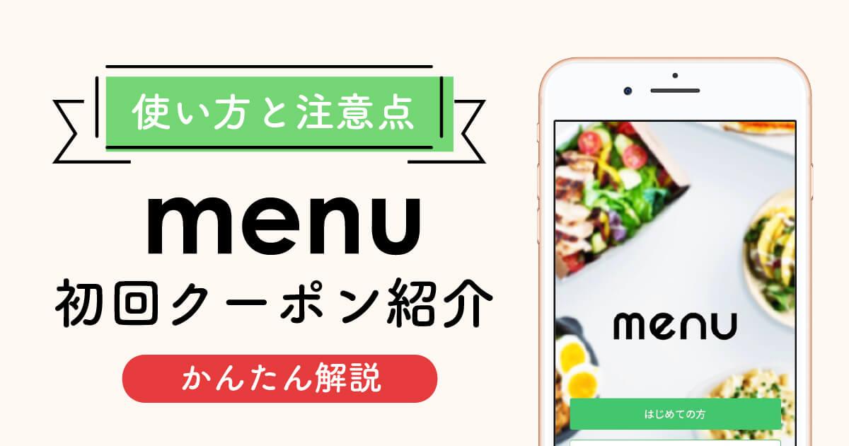 menu初回クーポン使い方